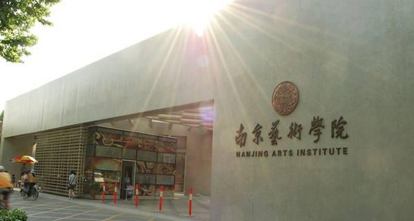 南京艺术学院校门