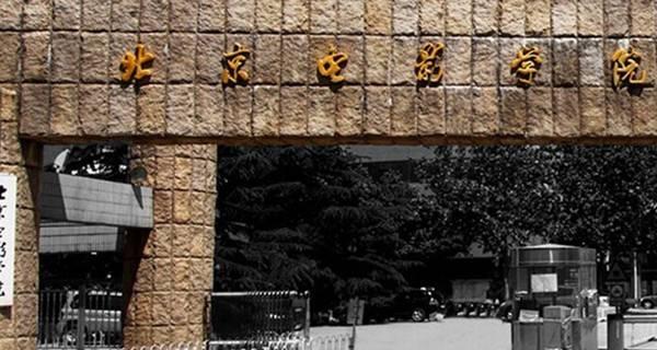 北京电影学院校门