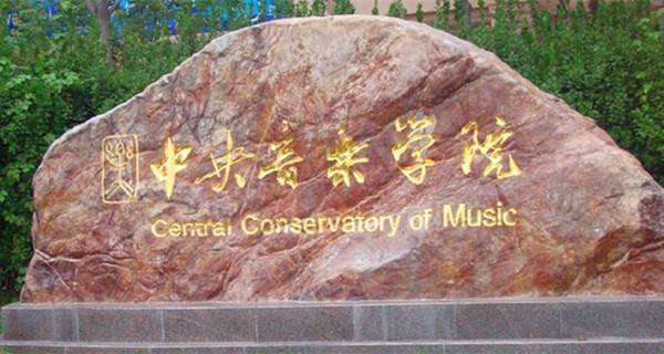 中央音乐学院 校名石