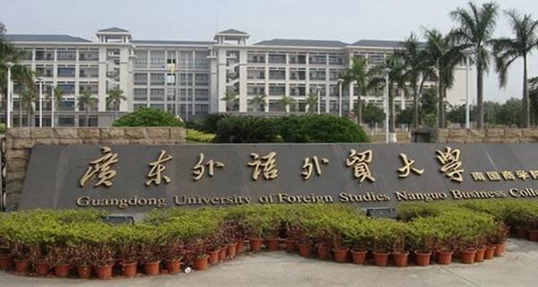 广东外语外贸大学南国商学院校门