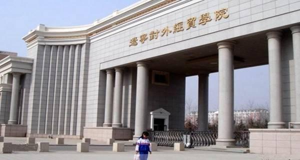 辽宁对外经贸学院 辽宁对外经贸学院