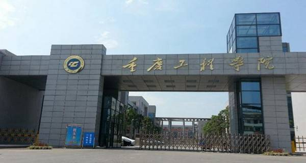 重庆工程学院校门