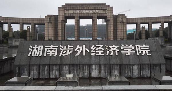 湖南涉外经济学院校门