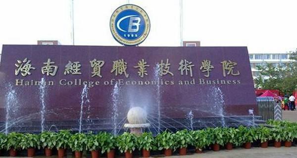 海南经贸职业技术学院官网 海南经贸职业技术学院怎么样好不好