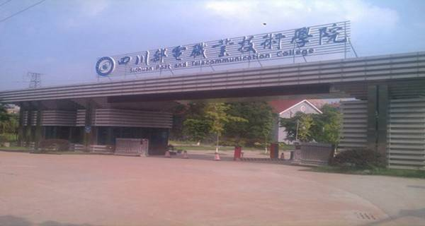 四川邮电职业技术学院 四川邮电职业技术学院