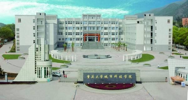 重庆大学城市科技学院校门