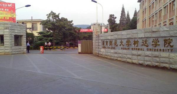 湖南师范大学树达学院各专业学费标准图片