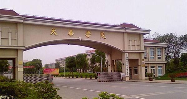 上海师范大学天华学院校门