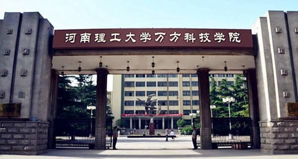 [河南省三本院校]河南省三本学院有哪些 2016最新三本院校名单