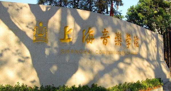 上海音乐学院校门