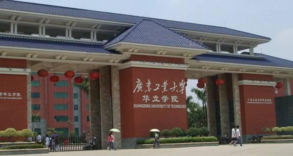 广东工业大学华立学院各专业学费标准图片