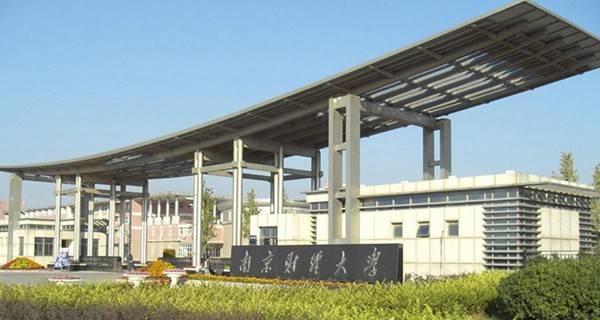 南京财经大学红山学院是几本