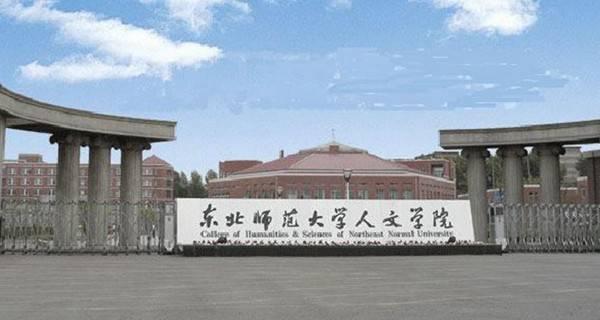东北师范大学人文学院校门图片
