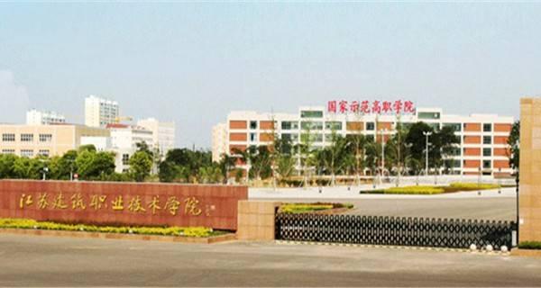 江苏建筑职业技术学院 学校大门