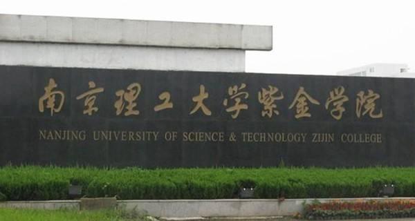 南京理工大学紫金学院宿舍怎么样