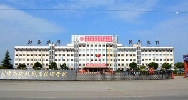 四川电子机械职业技术学院校门
