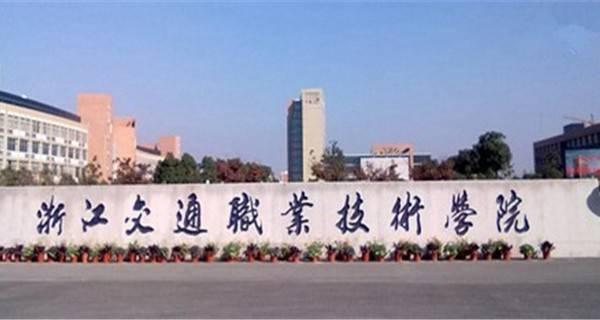 【浙江交通职业技术学院有哪些专业】浙江交通职业技术学院专业排名