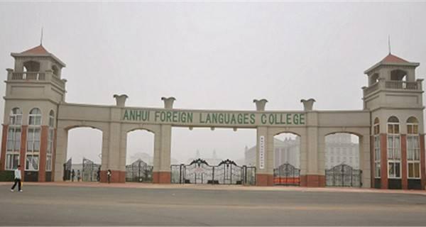 安徽外国语学院是几本