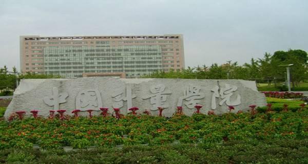 中国计量学院现代科技学院 中国计量学院现代科技学院
