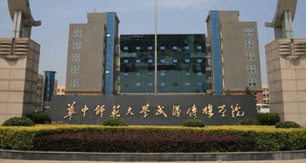 华中师范大学武汉传媒学院排名2017最新排名第52名