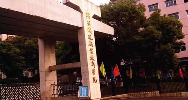 湖南铁道职业技术学院校门