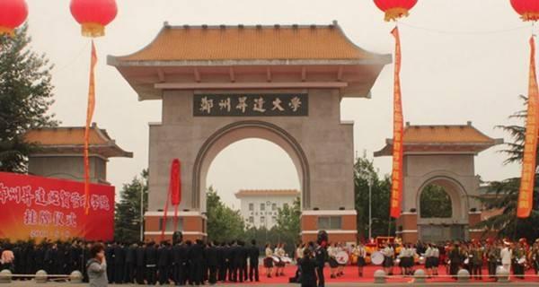 郑州升达经贸管理学院排名