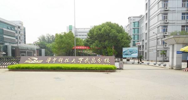 武昌首义学院校门