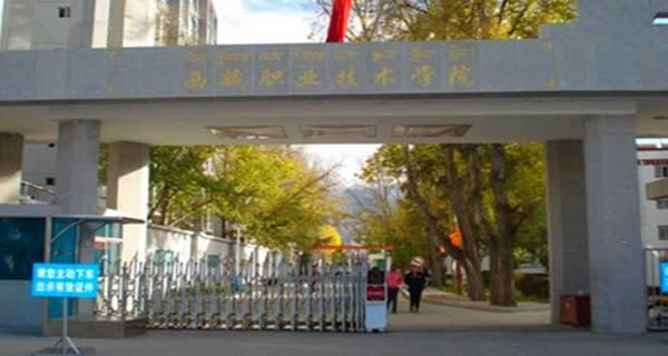 西藏职业技术学院校门