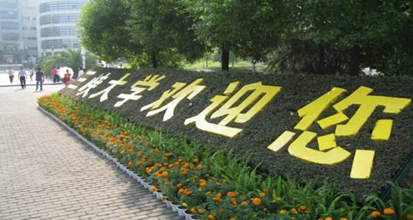 三峡大学科技学院 三峡大学科技学院