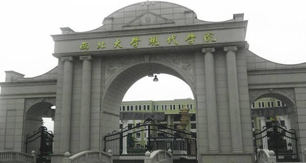 西北大学座落于古城西安,其前身陕西大学堂是由清朝光绪皇帝于1902年谕批设立的中国最早的几所现代大学之一。在此基础上,几经沧桑离合发展成早期的西北大学。抗战年间,西北大学又合并了自北京西迁的原北平大学、东北大学等多所大学的一部分,组成了西北联合大学。其时,与由清华、北大、南开等组成的西南联合大学齐名。