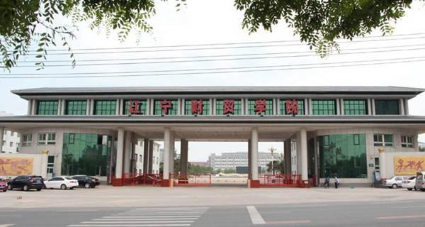 辽宁财贸学院校门
