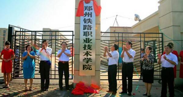 郑州铁路职业技术学院 揭牌仪式