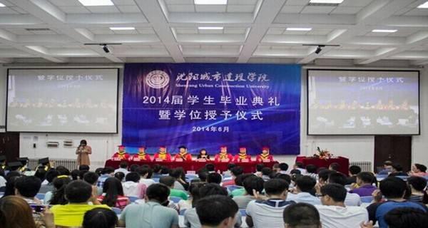 沈阳城市建设学院 毕业典礼