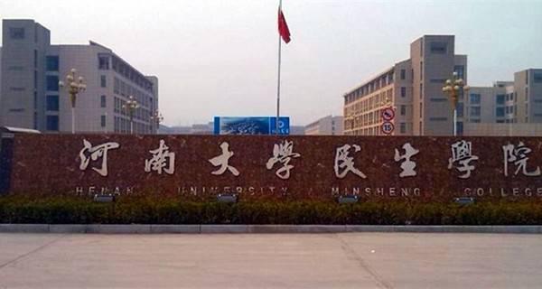 河南大学民生学院教务管理系统_河南大学民生学院是985吗?河南大学民生学院是211吗?
