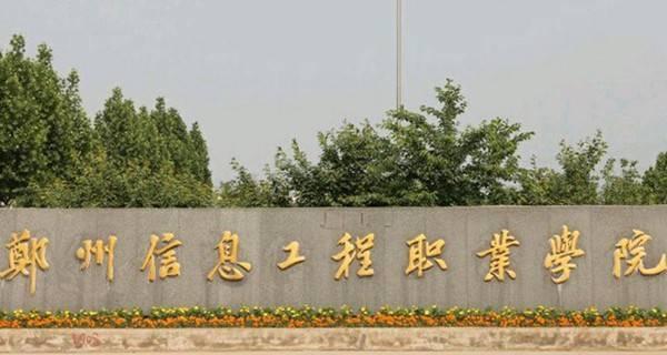 郑州信息工程职业学院校门