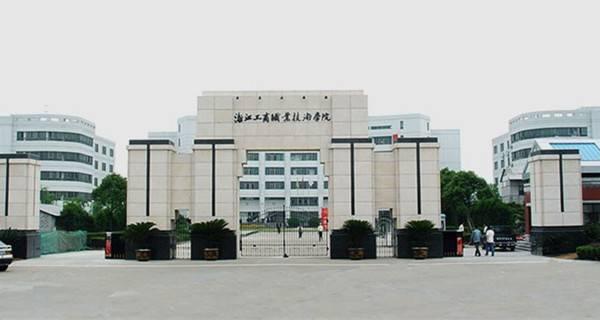 浙江工商职业技术学院 学校大门