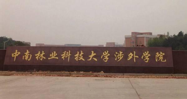 中南林业科技大学涉外学院校门