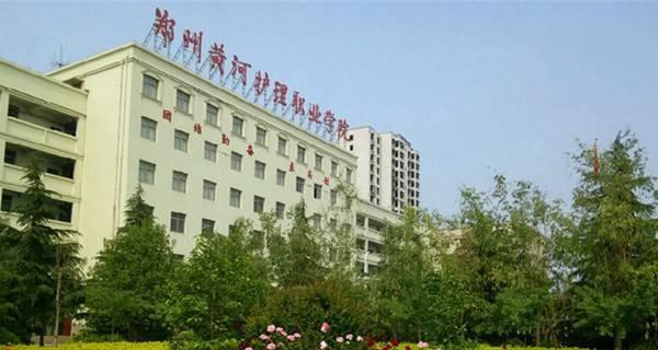 郑州黄河护理职业学院官网|郑州黄河护理职业学院怎么样好不好