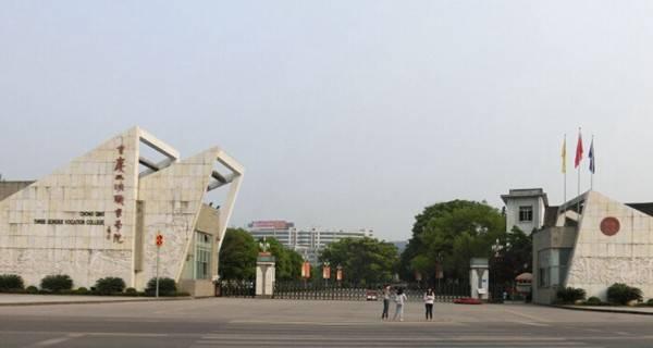 重庆三峡职业学院校门