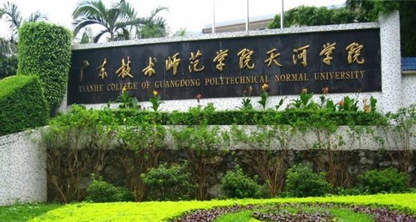 广东技术师范学院天河学院是几本