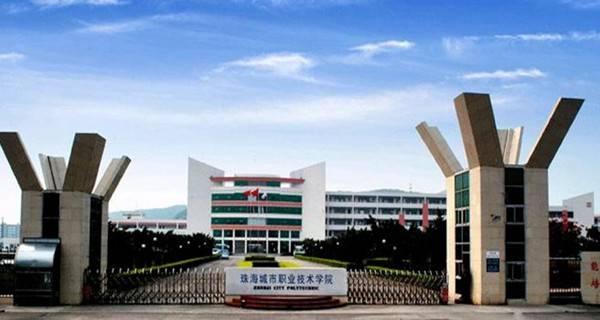 珠海城市职业技术学院专业排名