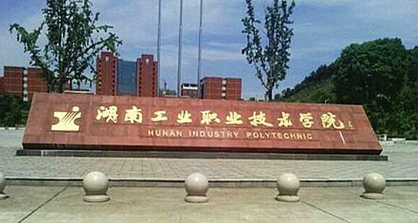 湖南工业职业技术学院校门