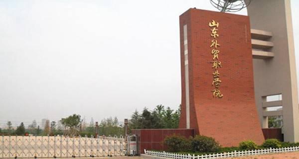 [山东外贸职业学院官网]山东外贸职业学院排名