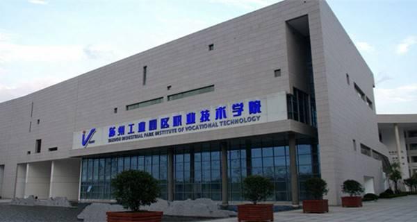 苏州工业园区职业技术学院 校园主楼