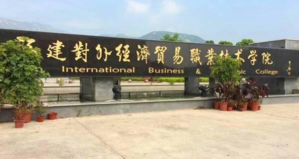 福建對外經濟貿易職業技術學院校門