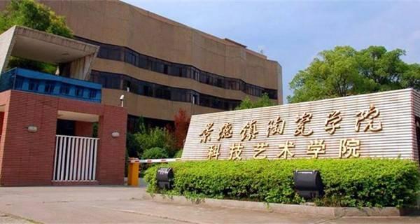 景德镇陶瓷学院科技艺术学院有专科吗