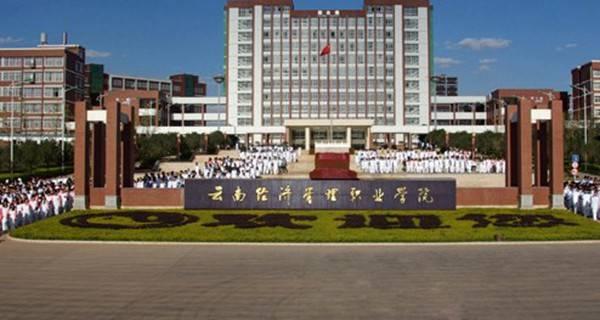 2017年云南经济管理学院单独招生简章