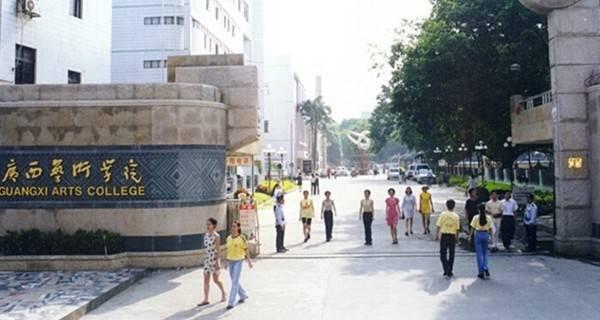 [广西艺术学院官网]广西艺术学院是985吗?广西艺术学院是211吗?