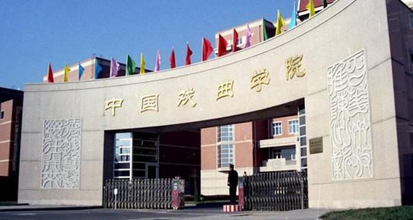 中国戏曲学院校门