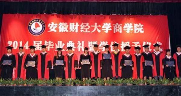 安徽财经大学商学院 毕业典礼